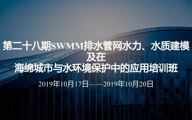 第二十八期SWMM排水管网水力、水质建模及在海绵城市与水环境保护中的应用培训班