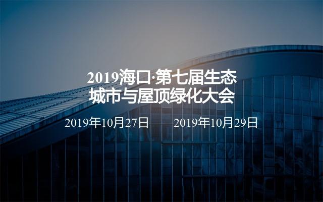 2019中国海口·第七届世界生态城市与屋顶绿化大会