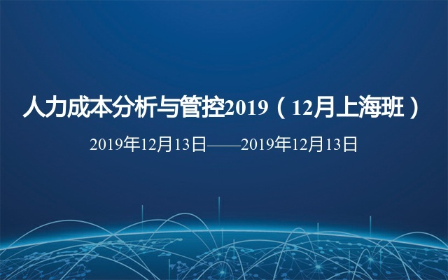 人力成本分析与管控2019(12月上海班)