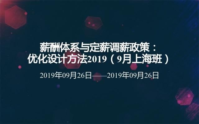 薪酬体系与定薪调薪政策:优化设计方法2019(9月上海班)