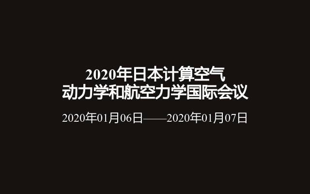 2020年日本计算空气动力学和航空力学国际会议