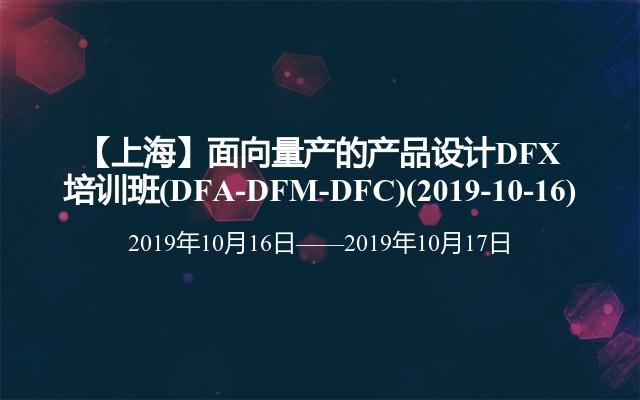 【上海】面向量产的产品设计DFX培训班(DFA-DFM-DFC)(2019-10-16)