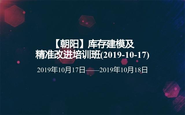 【朝阳】库存建模及精准改进培训班(2019-10-17)