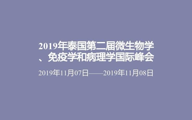 2019年泰国第二届微生物学、免疫学和病理学国际峰会