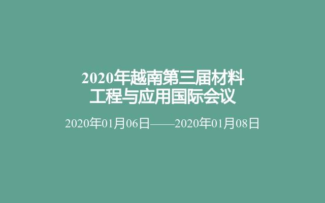 2020年越南第三届材料工程与应用国际会议