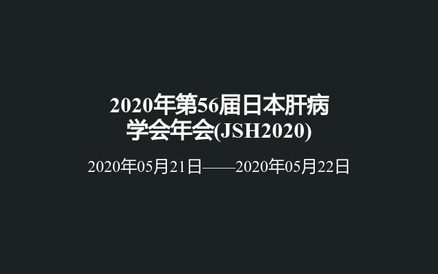 2020年第56届日本肝病学会年会(JSH2020)