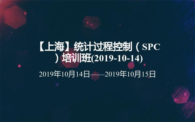 【上海】统计过程控制(SPC)培训班(2019-10-14)
