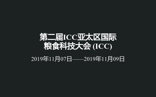 第二届ICC亚太区国际粮食科技大会(ICC)