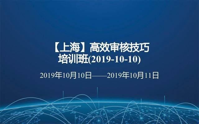 【上海】高效审核技巧培训班(2019-10-10)