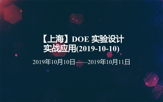 【上海】DOE 实验设计实战应用(2019-10-10)
