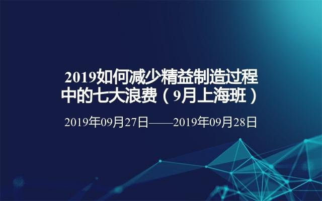 2019如何减少精益制造过程中的七大浪费(9月上海班)