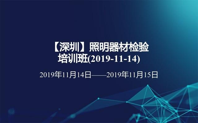 【深圳】照明器材检验培训班(2019-11-14)