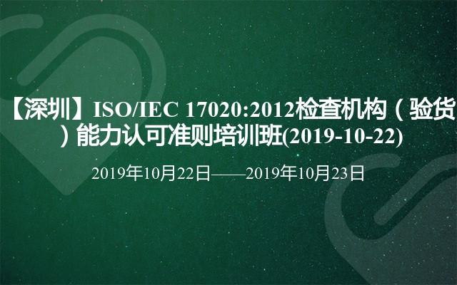 【深圳】ISO/IEC 17020:2012检查机构(验货)能力认可准则培训班(2019-10-22)