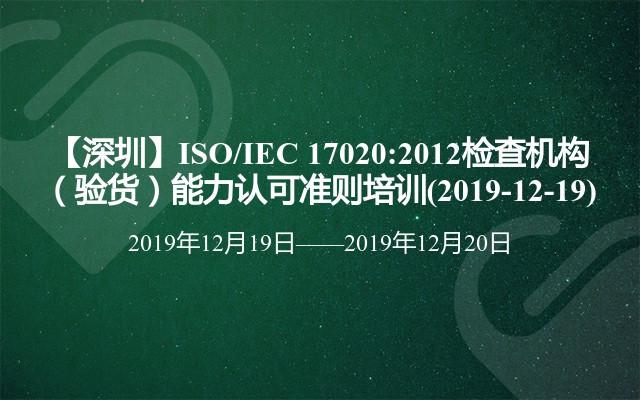 【深圳】ISO/IEC 17020:2012检查机构(验货)能力认可准则培训(2019-12-19)
