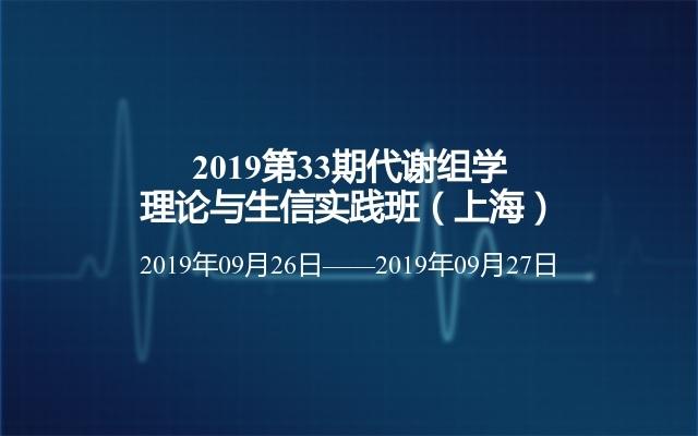 2019第33期代谢组学理论与生信实践班(上海)