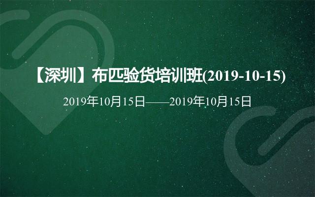 【深圳】布匹验货培训班(2019-10-15)