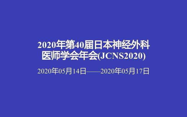 2020年第40届日本神经外科医师学会年会(JCNS2020)