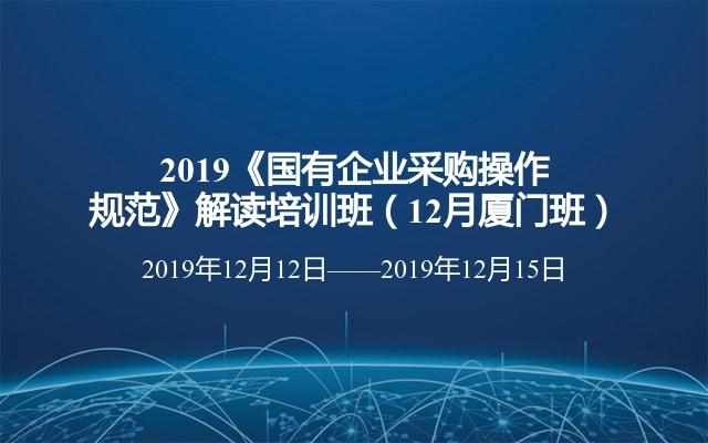 2019《国有企业采购操作规范》解读培训班(12月厦门班)