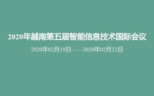 2020年越南第五届智能信息技术国际会议