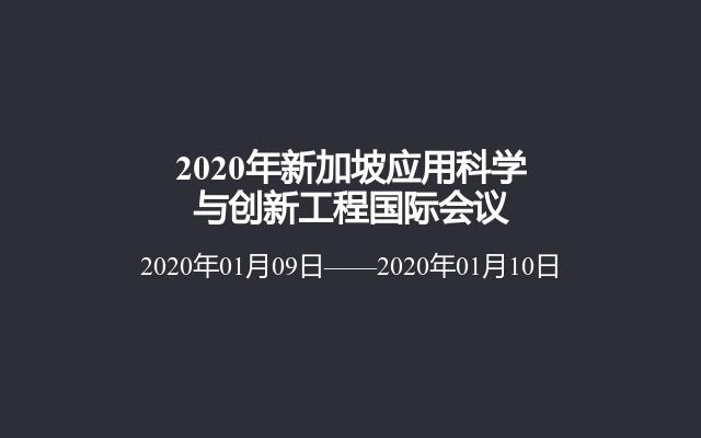 2020年新加坡应用科学与创新工程国际会议