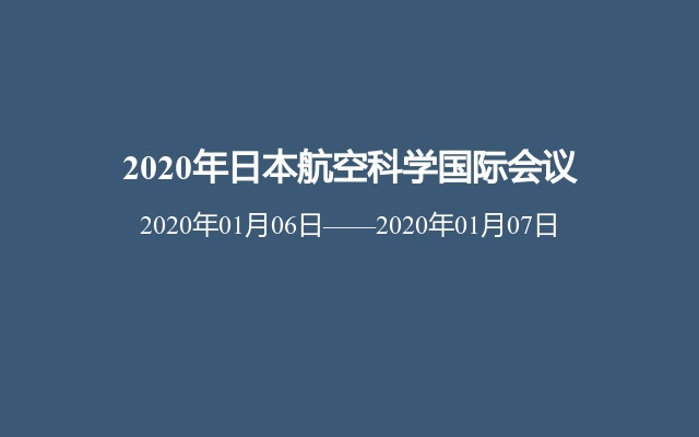 2020年日本航空科学国际会议