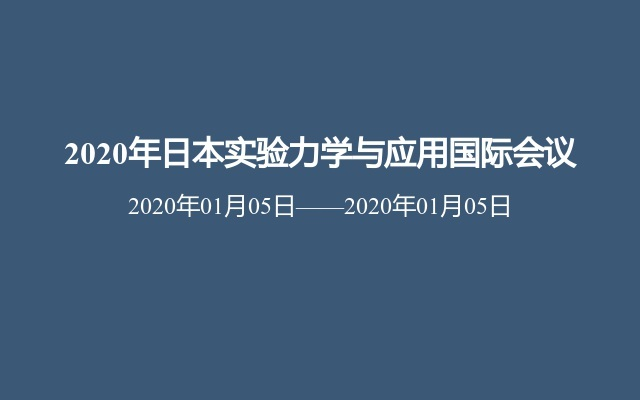 2020年日本实验力学与应用国际会议