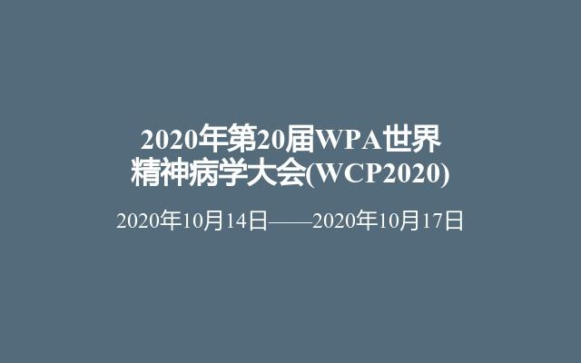 2020年第20届WPA世界精神病学大会(WCP2020)