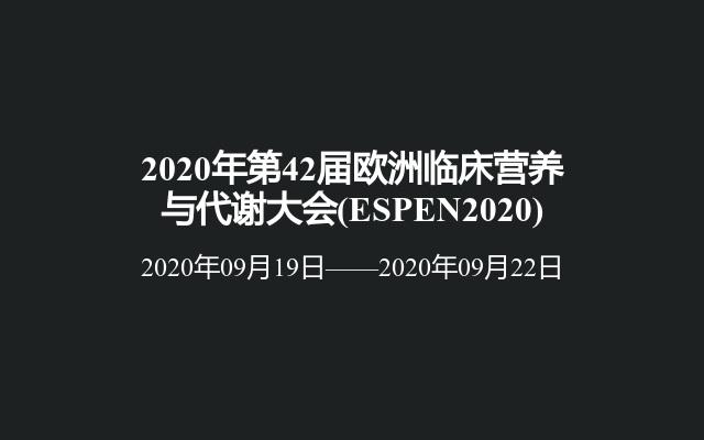 2020年第42届欧洲临床营养与代谢大会(ESPEN2020)