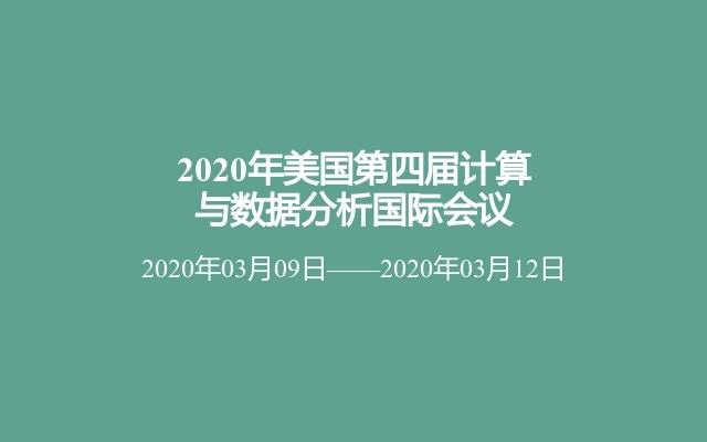 2020年美国第四届计算与数据分析国际会议
