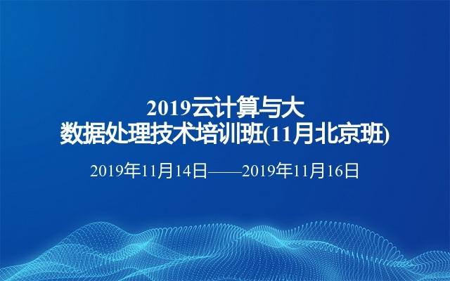2019云计算与大数据处理技术培训班(11月北京班)