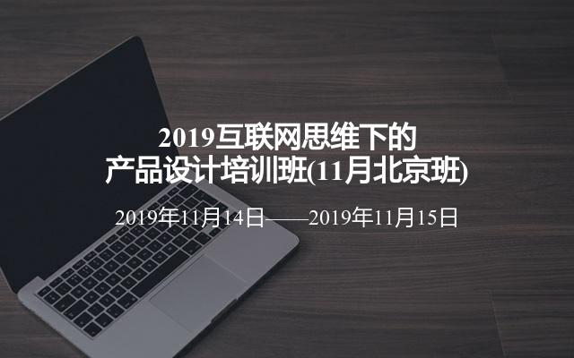 2019互联网思维下的产品设计培训班(11月北京班)