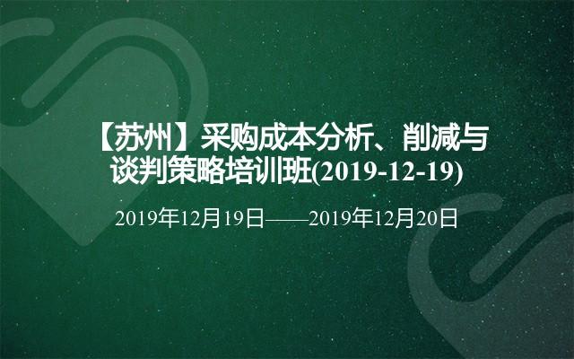 【苏州】采购成本分析、削减与谈判策略培训班(2019-12-19)