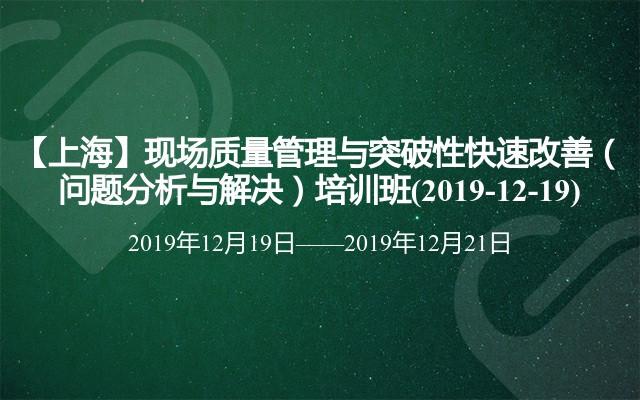 【上海】现场质量管理与突破性快速改善(问题分析与解决)培训班(2019-12-19)