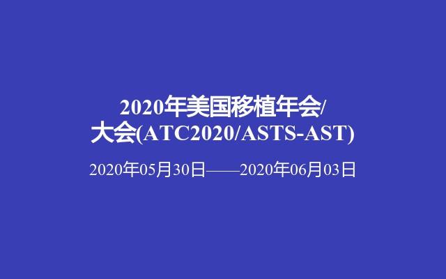 2020年美国移植年会/大会(ATC2020/ASTS-AST)