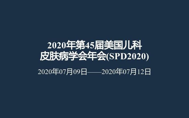 2020年第45届美国儿科皮肤病学会年会(SPD2020)