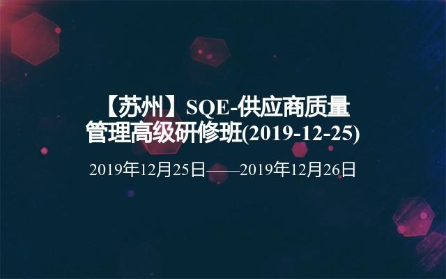 【苏州】SQE-供应商质量管理高级研修班(2019-12-25)