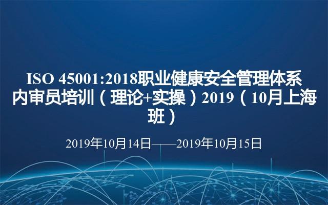 ISO 45001:2018职业健康安全管理体系 内审员培训(理论+实操)2019(10月上海班)