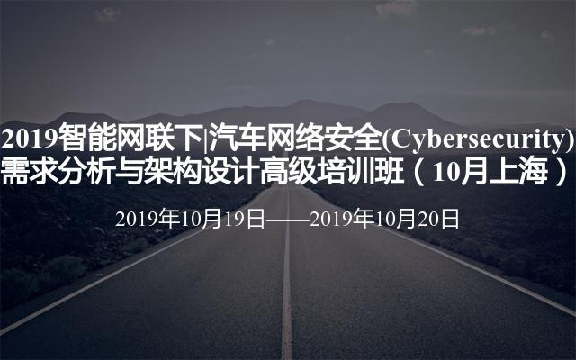 2019智能网联下|汽车网络安全(Cybersecurity)需求分析与架构设计高级培训班(10月上海)