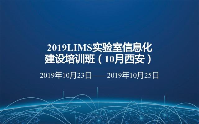2019LIMS实验室信息化建设培训班(10月西安)