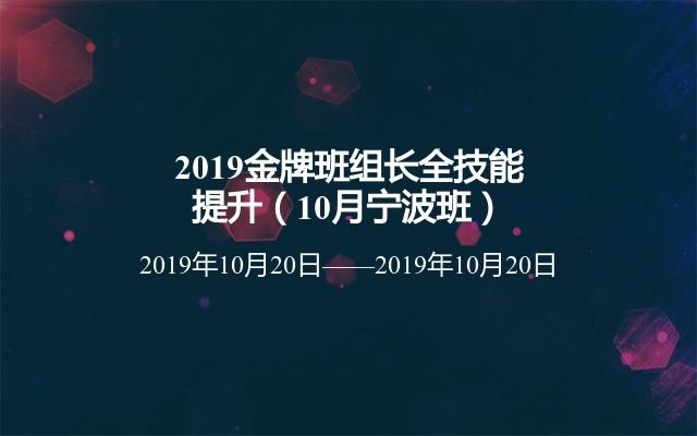 2019金牌班组长全技能提升(10月宁波班)
