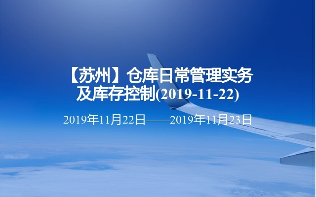 【苏州】仓库日常管理实务及库存控制培训班(2019-11-22)