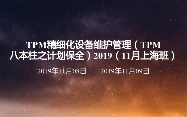 TPM精细化设备维护管理(TPM八本柱之计划保全)2019(11月上海班)