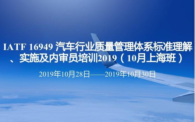 IATF 16949 汽车行业质量管理体系标准理解、实施及内审员培训2019(10月上海班)