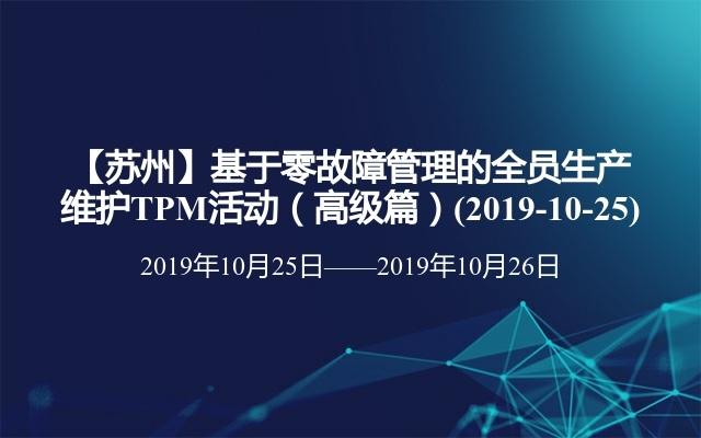 基于零故障管理的全员生产维护TPM活动(高级篇)2019(10月苏州班)