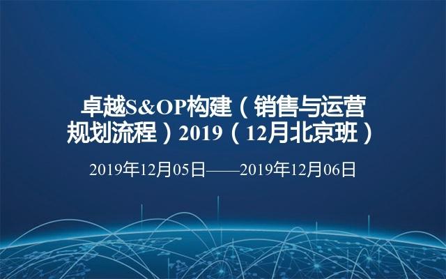 卓越S&OP构建(销售与运营规划流程)2019(12月北京班)