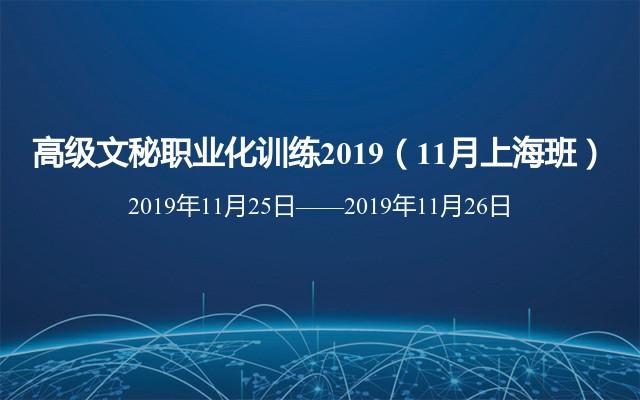高级文秘职业化训练2019(11月上海班)