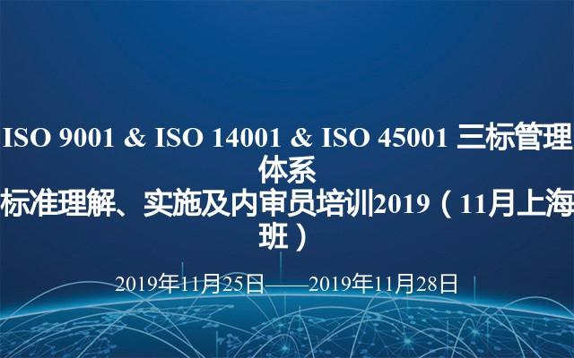 ISO 9001 & ISO 14001 & ISO 45001 三标管理体系标准理解、实施及内审员培训2019(11月上海班)