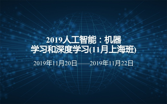 2019人工智能:机器学习和深度学习(11月上海班)