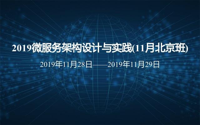 2019微服务架构设计与实践(11月北京班)