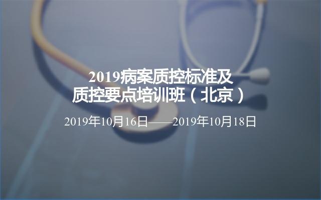 2019病案质控标准及质控要点培训班(北京)